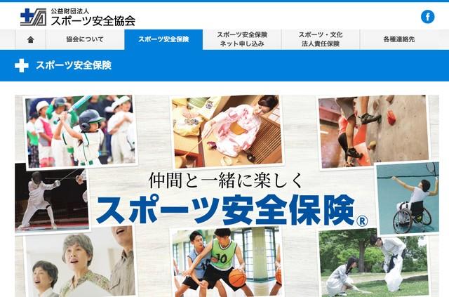 【任意】スポーツ安全保険