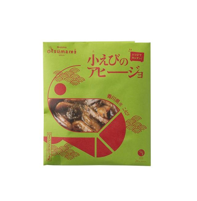 香川県産 小えびのアヒージョ140g【レンジで簡単調理】