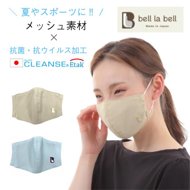 肌に優しく洗える メッシュ CLEANSE クレンゼ  お肌にやさしい マスク  抗菌  抗ウイルス フェイスガード立体 日本製 送料無料(msk-6)1万円以上のご購入で送料無料キャンペーン!