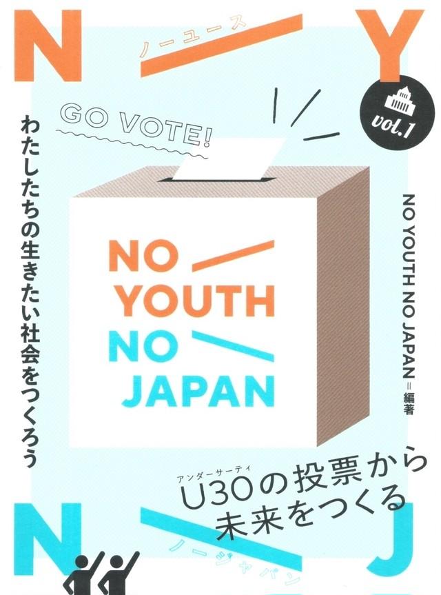 NO YOUTH NO JAPAN vol.1