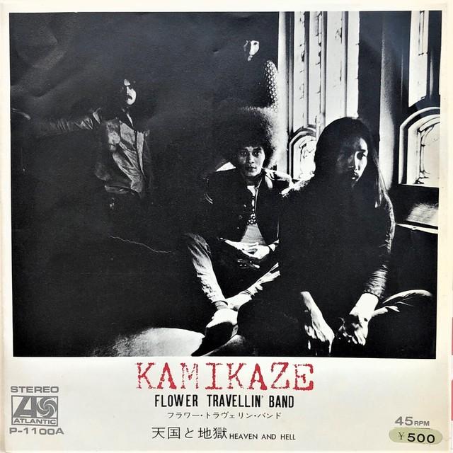 [中古7inch]  Flower Travellin' Band – Kamikaze