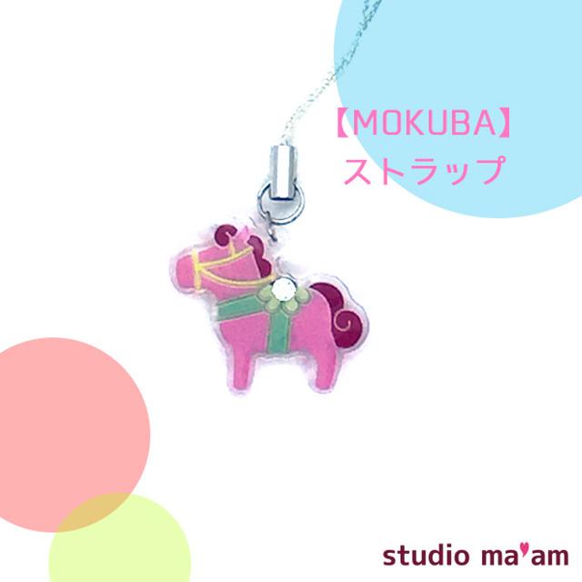 【MOKUBA】ストラップ(ベリー)