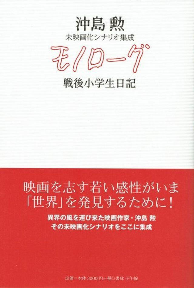 モノローグ ─戦後小学生日記─ 沖島勲未映画化シナリオ集成