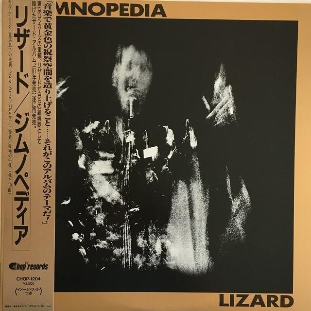 【LP・国内盤】リザード / ジムノペディア