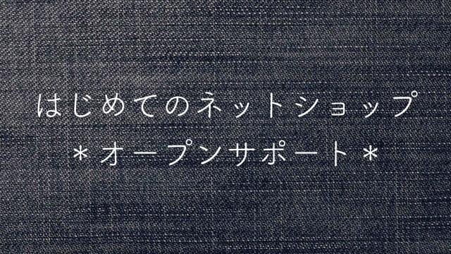 ネットショップオープンサポート【ポストカード&メッセージカード付き】