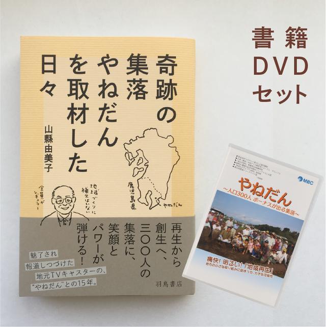 水族館劇場『横浜寿町公演 FishBone 特別編集号』(2017)(委託販売品)