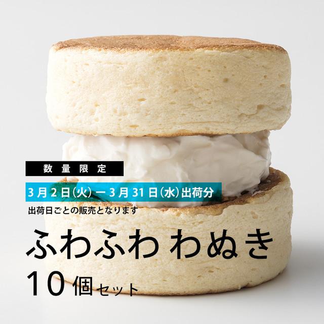 【3月2日-3月31日出荷分】ふわふわ わぬき ミルククリーム5個とあんクリーム5個セット