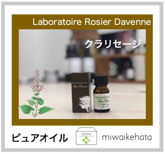 Laboratoire Rosier Davenne  クラリセージ 10mL   Clary sage (organic)