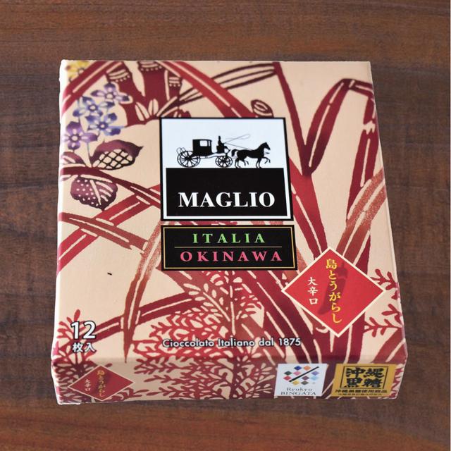 MAGLIO チョコレート(島とうがらし 大辛口)