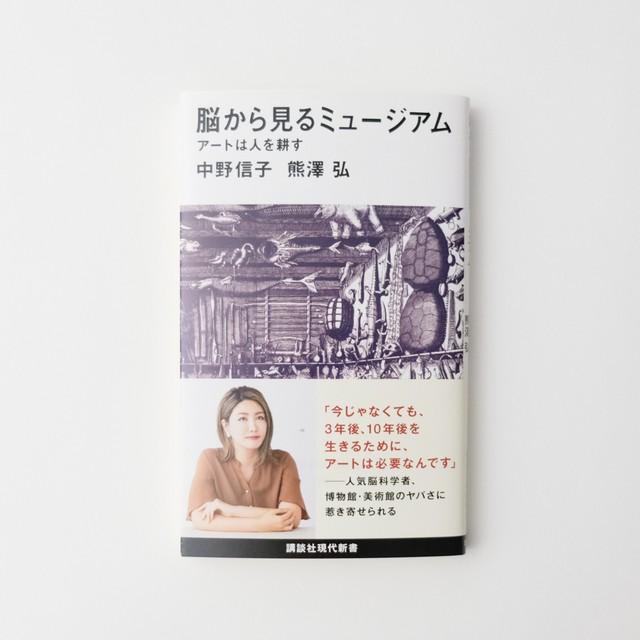 書籍「脳から見るミュージアム アートは人を耕す」