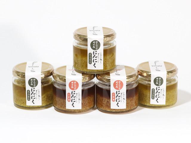 [新潟県産] 食べるにんにくオイル(オリーブオイル3+ごま油2)5個セット