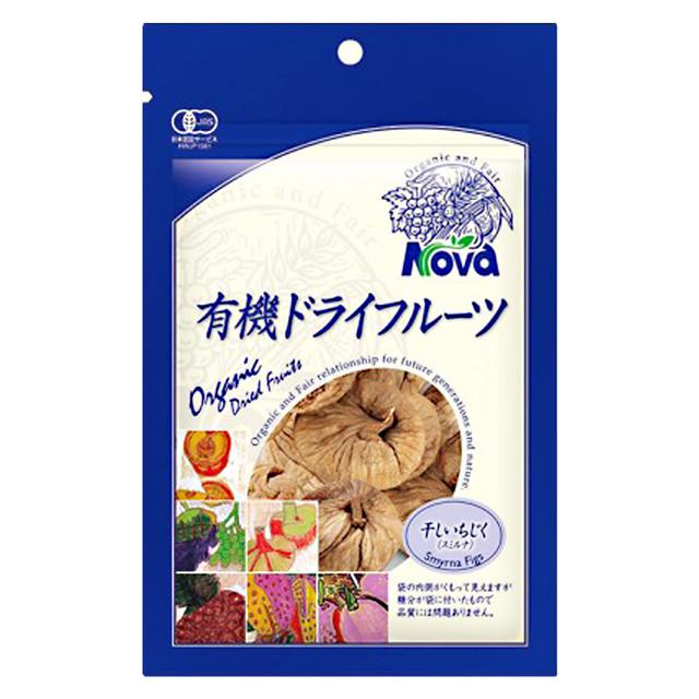 ノヴァ 干しいちじく 150g Nova 有機 ドライフルーツ スミルナ種 大粒[宅急便]