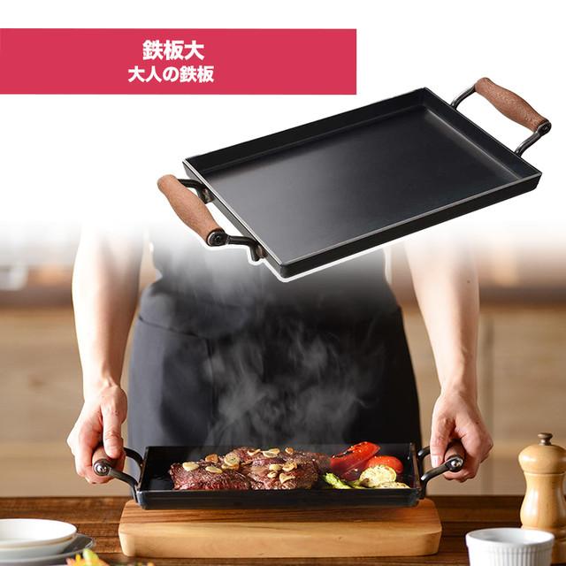大人の鉄板 鉄板大 キャンプ 用品 キャンピング アウトドアグッズ 日本製 キッチン用品 (3〜4人用) クッキング バーベキュー BBQ ステーキ 海鮮