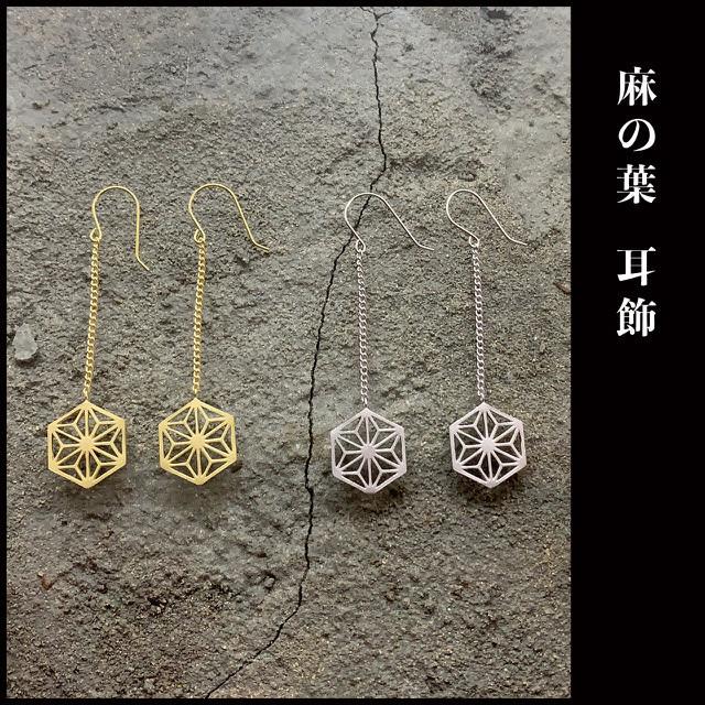 麻の葉 / Asanoha / 2p