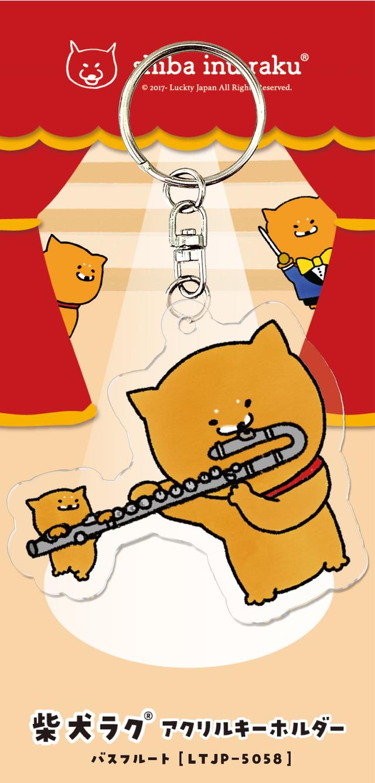 楽器キーホルダー (バスフルート)