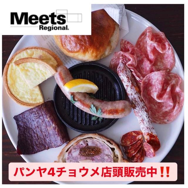 Meets Regional®️×Porciniコラボ 【帰ってきた引きこもりパッケージ】【ギフト対応】