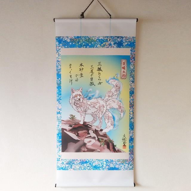 妖怪229・薬罐太郎ver4(宮城・川崎)