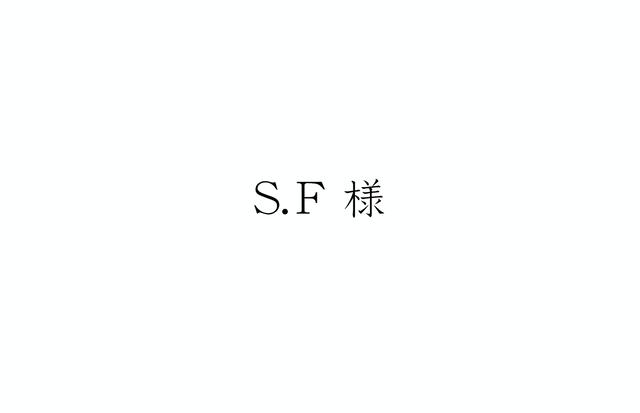S.F様 ご注文