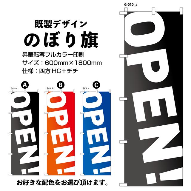 オープン【G-010】