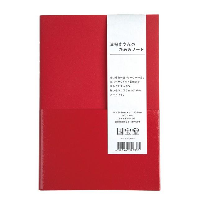 赤好きさんのためのノート