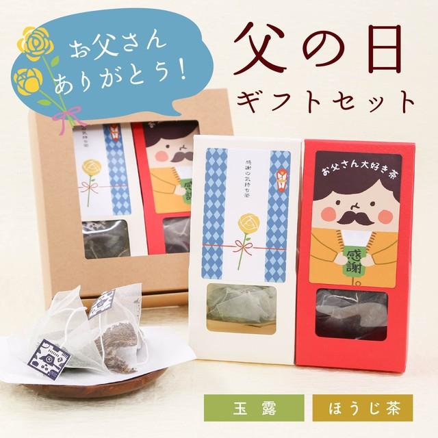 父の日ギフトBOX|玉露とほうじ茶セット