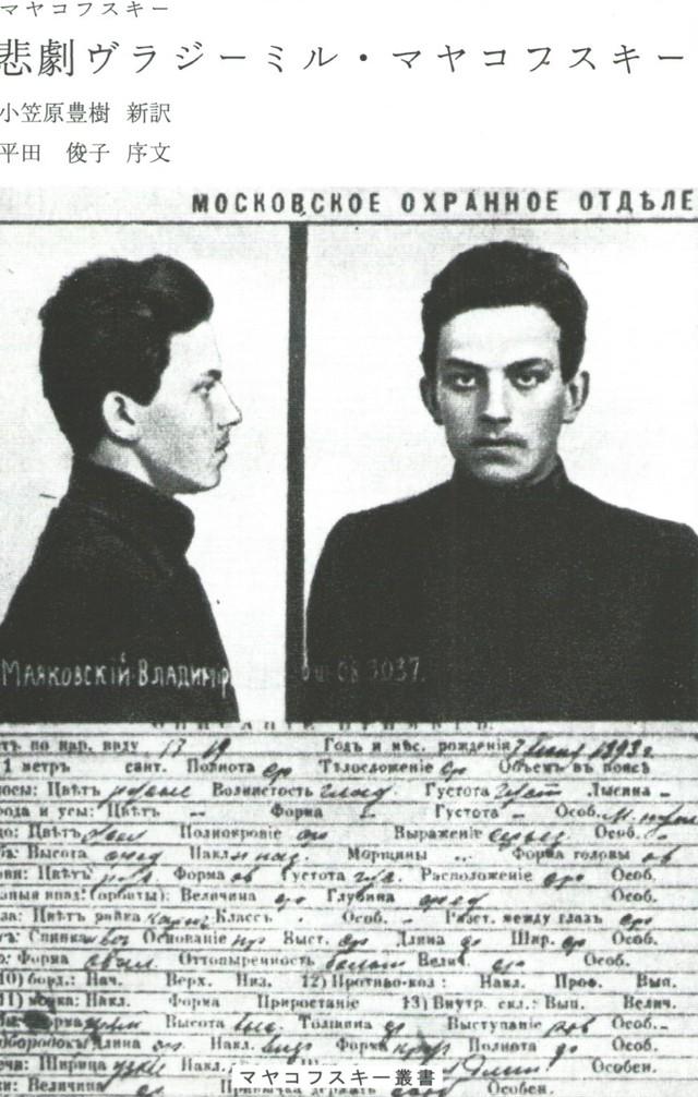 悲劇ヴラジミール・マヤコフスキー