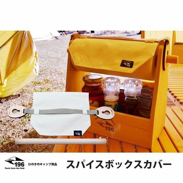 196ひのきのキャンプ用品 スパイスボックスカバー (旧モデル) キャンプ用品 帆布 調味料ケース アウトドア バーベキュー スパイス入れ キッチンツール 家庭用 アウトドアクッキング 196hinoki-058