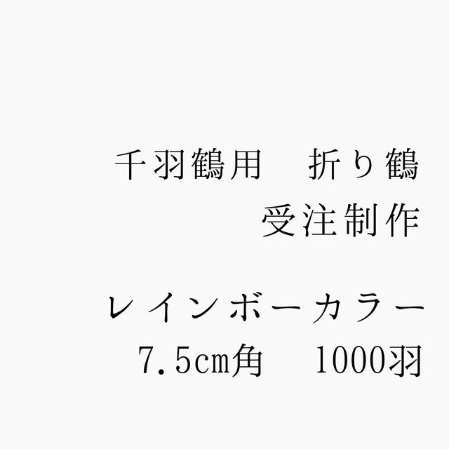 千羽鶴用折り鶴 受注制作 レインボーカラー7.5cm角