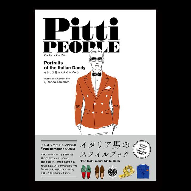 Pitti PEOPLE ピッティ・ピープル Portraits of the Italian Dandy イタリア男のスタイルブック