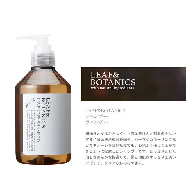 LEAF&BOTANICS シャンプー(ラベンダー・グレープフルーツ)