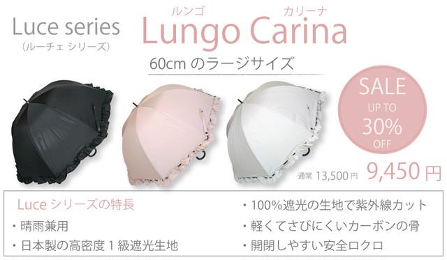 100%遮光生地使用日傘 Lungo Carina(ルンゴ カリーナ) (晴雨兼用) ~Luce(ルーチェ)シリーズ~