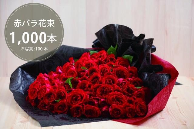 【プレゼント・プロポーズにぴったり】花束/1,000本のバラ
