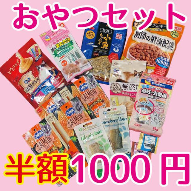 猫のおやつセット<2000円分入ってこのお値段!!>