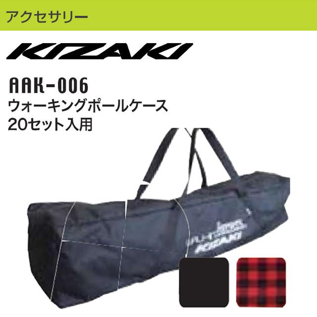 KIZAKI キザキ ウォーキングポールケース 20セット入用 ポール収納 登山 AAK-006