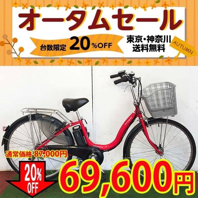 【中古車】ヤマハ PASナチュラ レッド YR013