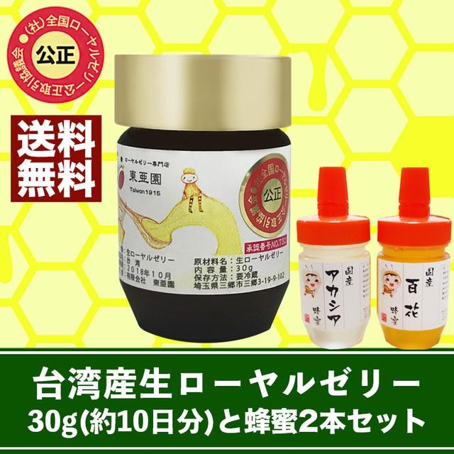 「送料無料」台湾産生ローヤルゼリー30g(約10日分)と国産蜂蜜2本セット(百花蜂蜜100g and アカシア蜂蜜100g)