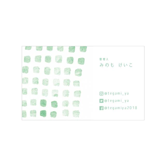名刺 テンプレート 印刷|MTS-011 水彩四角その2|用紙は白色がきれいな凹凸のあるやさしい雰囲気のモデラトーンGAピュアが特におすすめ