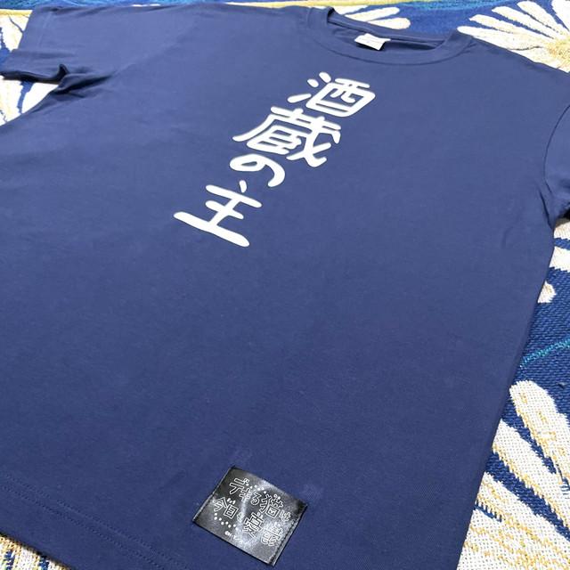 Tシャツ「インディゴ・酒蔵の主」