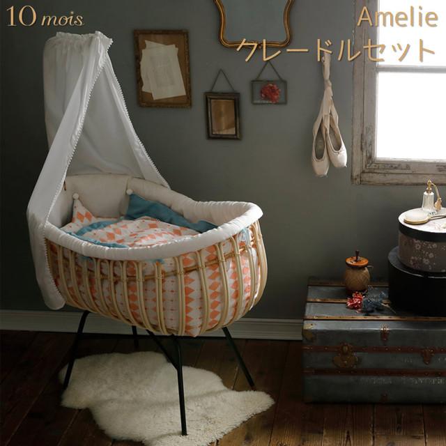 10mois Amelie クレードル ベビーベッド
