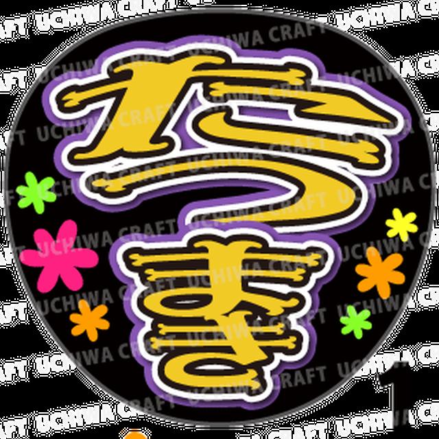 【プリントシール】【AKB48/チーム4/達家真姫宝】『たつまき』コンサートや劇場公演に!手作り応援うちわで推しメンからファンサをもらおう!!