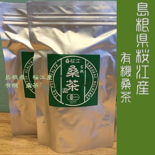 島根県 桜井 有機JAS認定 無農薬 桑の葉茶(2g×30包)×2パック