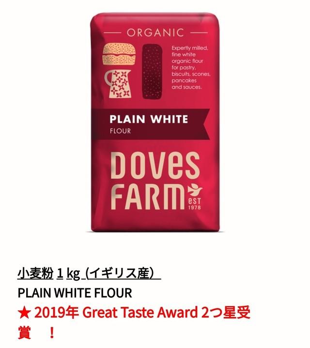 【イギリス産小麦粉】DOVES FARM 1kg