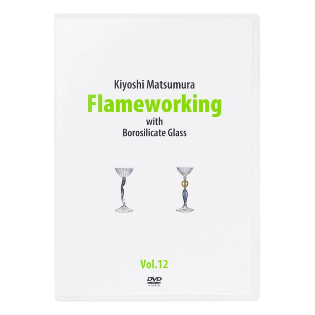 松村潔 Flameworking Vol.12 DVD