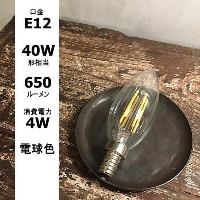 フィラメントLEDシャンデリア球 E12/40W形相当/650LM/電球色