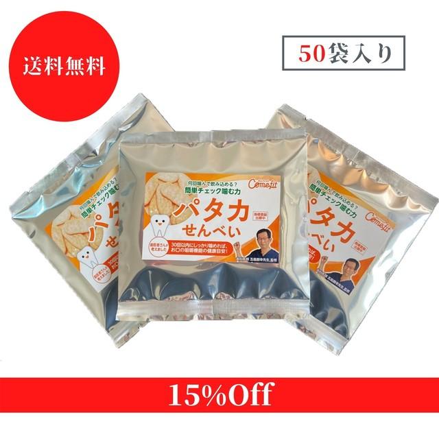 パタカせんべい(1パック50袋入)