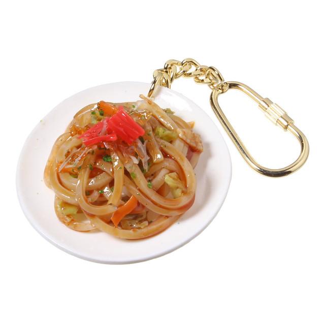 [0557]食品サンプル屋さんのキーホルダー(焼きうどん)【メール便不可】