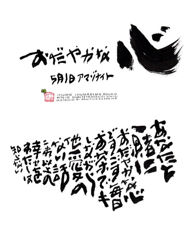 5月1日 結婚記念日ポストカード【おだやかな心】