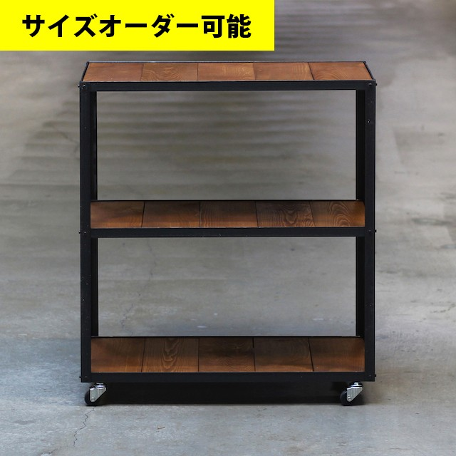 IRON FRAME 3-SHELF CASTER 85CM[BROWN COLOR]サイズオーダー可