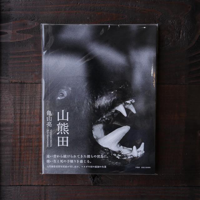 【書籍】写真集 山熊田