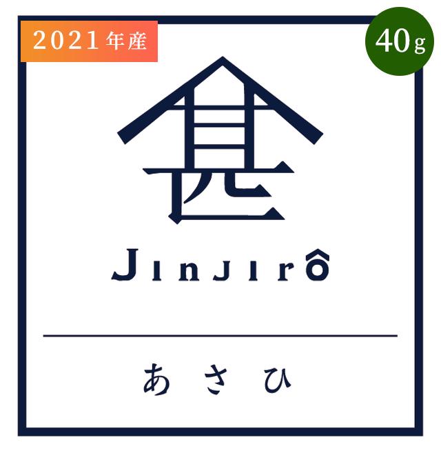 [40g]本簀(ほんず)抹茶 あさひ 2021年産